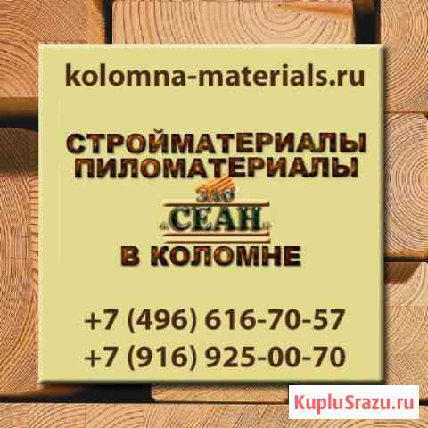Строительные и пиломатериалы оптом и в розницу Коломна