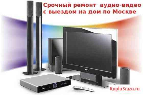Ремонт аудио-видео, музыкальных центров, двд. Выезд Москва