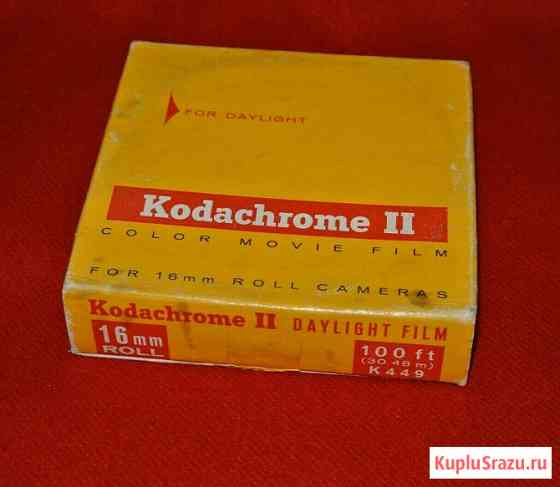 Кодакхром II цветная плёнка 16мм 100футов (30,5м) Дневного света 1970г Санкт-Петербург