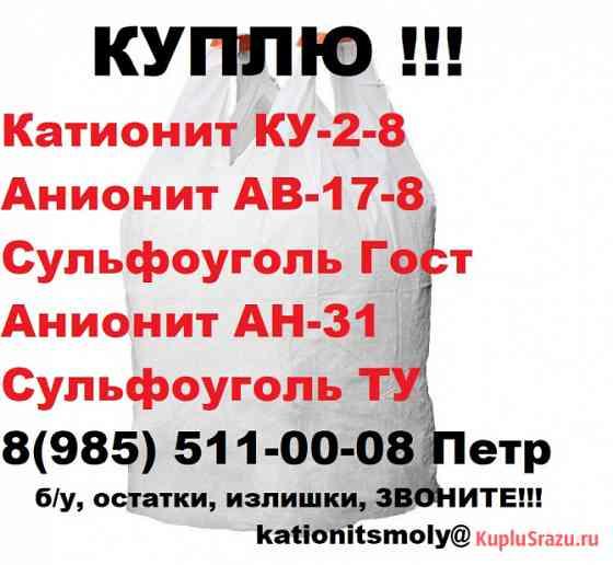 Закупаем материалы для очистки воды катионит анионит сульфоуголь Москва