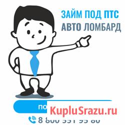 Займ под залог авто и ПТС от 50 тысяч рублей Домодедово