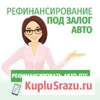 Рефинансирование займов от 50 тысяч рублей под залог ПТС и авто Домодедово