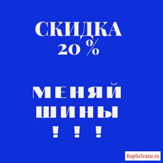 Выгодный Шиномонтаж ул Автозаводская 21Д Москва