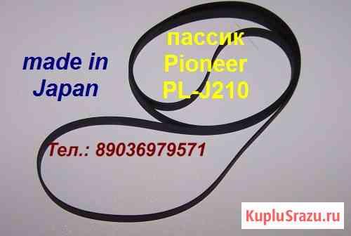 Японский пассик на Pioneer PL-J210 Москва