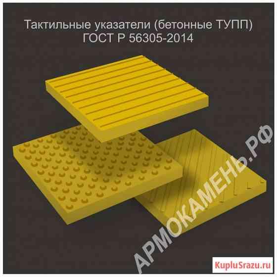 Бетонная тактильная плитка - цвет – серый, желтый Нижний Новгород
