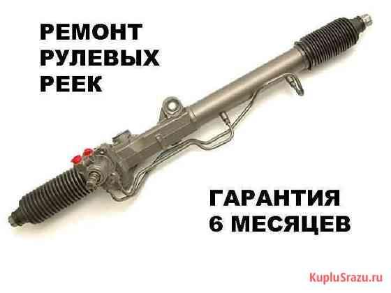 Ремонт рулевых реек в Краснодаре. восстановление рулевых реек Краснодар