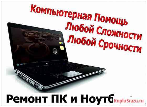 Ремонт компьютеров, ноутбуков, сборка компьютеров Сергиев Посад