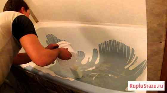 Эмаль, акрил, любой цвет для реставрации ванн. Выполним эмалировку и наливной акрил Сергиев Посад
