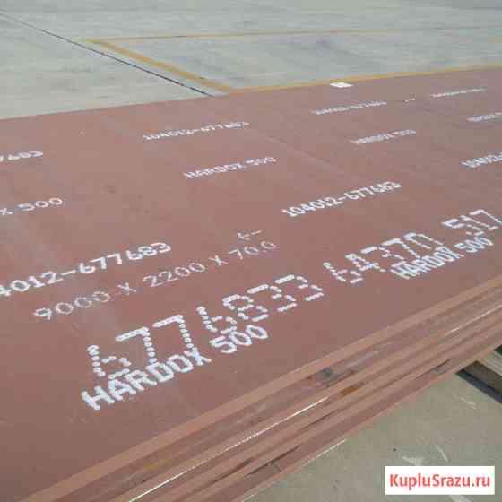 Износостойкие стальные листы Hardox® (Хардокс) со склада в СПб Мурманск