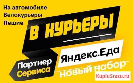 Работа курьер, вакансия курьеры, доставщик еды к партнеру сервиса ЯндексЕда Москва