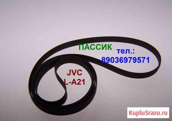 Новый японский пассик для JVC L-A21 пасик ремень JVC Москва