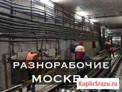 Разнорабочие в Москве Москва