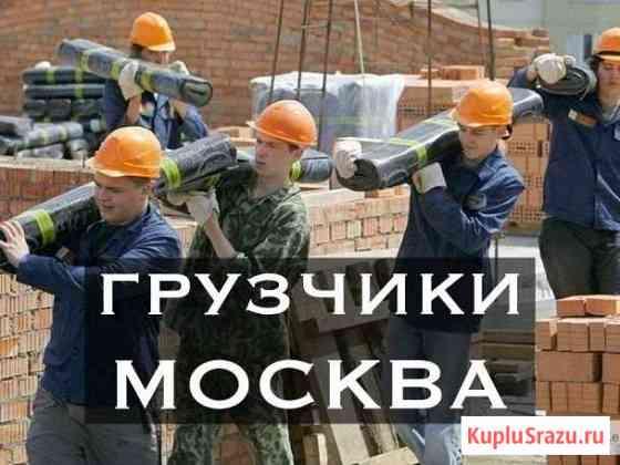 Грузчики Москва