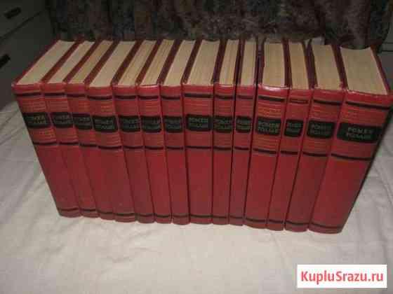 Ромен Роллан. Собрание сочинений в 14 томах 1954г Москва