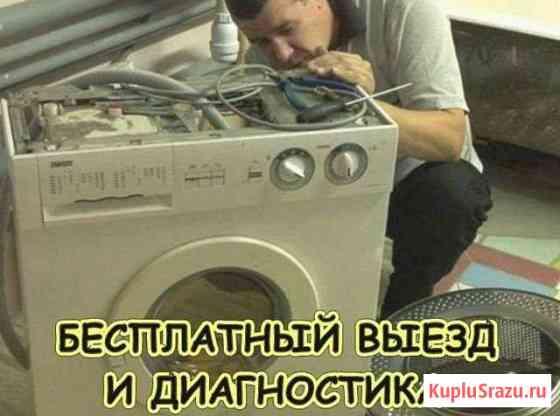 Ремонт стиральных и посудомоечных машин Москва