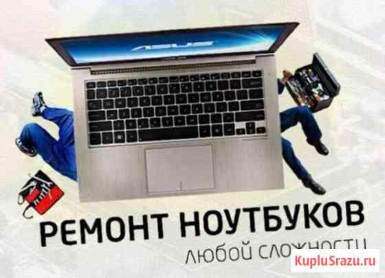 Ремонт компьютеров, ноутбуков, телефонов,планшетов Биробиджан