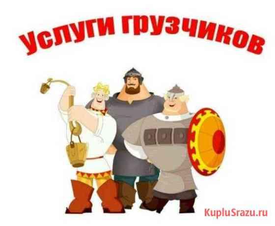 Услуги грузчиков, разнорабочих Владимир