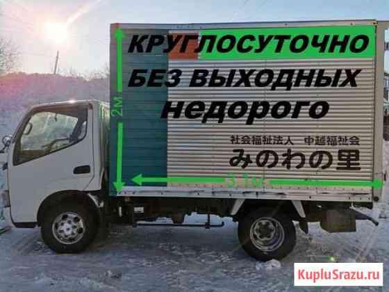 Грузоперевозки/грузчики Петропавловск-Камчатский