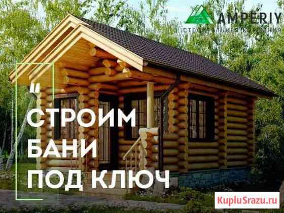 Строительство бань под ключ Петрозаводск