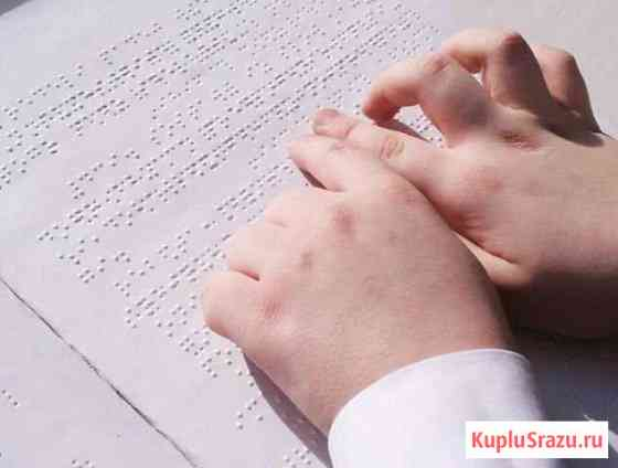 Развивающие занятия для слепых и слабовидящих Казань