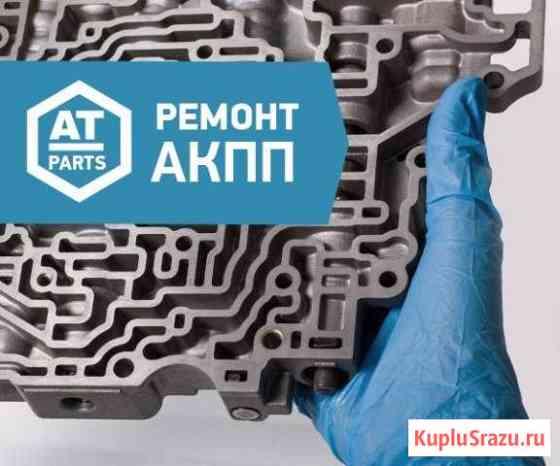 АКПП DSG CVT DCT диагностика и ремонт Санкт-Петербург