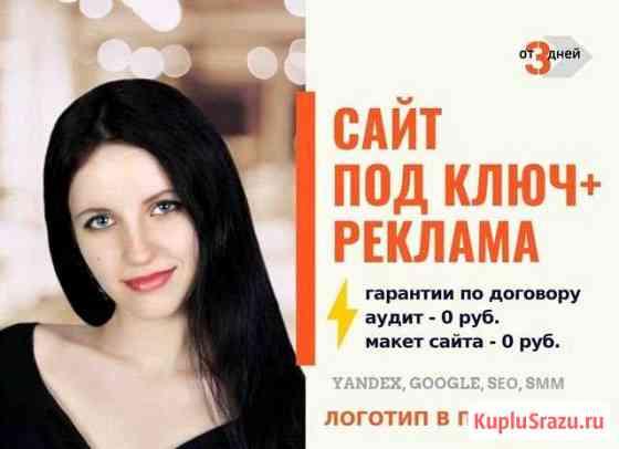 Создание сайтов под ключ. Наталья Спасская Воронеж