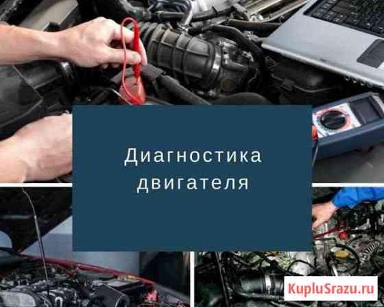 Диагностика Двигателя Йошкар-Ола