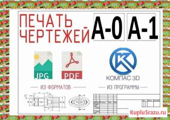 Печать чертежей плакатов А1 А0 а2 Сарапул