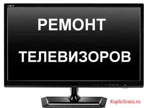 Ремонт телевизоров в Брянске Брянск
