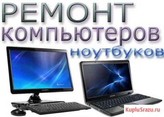 Диагностика и ремонт компьютерной техники Голышманово