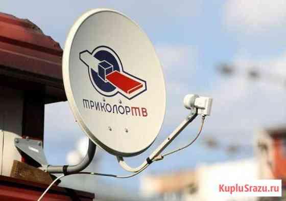 Установка триколор тв, НТВ+, настройка iptv Курск