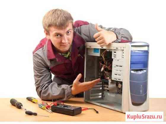 Компьютерный мастер с выездом на дом Краснодар