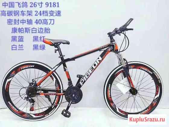 Велосипед Pigeon 9181 26 дюймов Чита