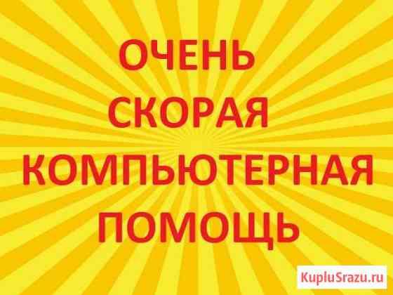 Очень скорая круглосуточная компьютерная помощь Иркутск