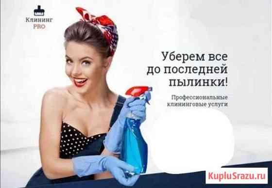 Уборка квартир,химчистка,клининг Петропавловск-Камчатский