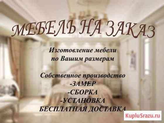 Мебель на заказ Москва