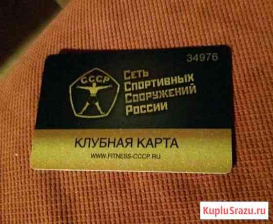 Абонемент в СССР Жулебино Москва