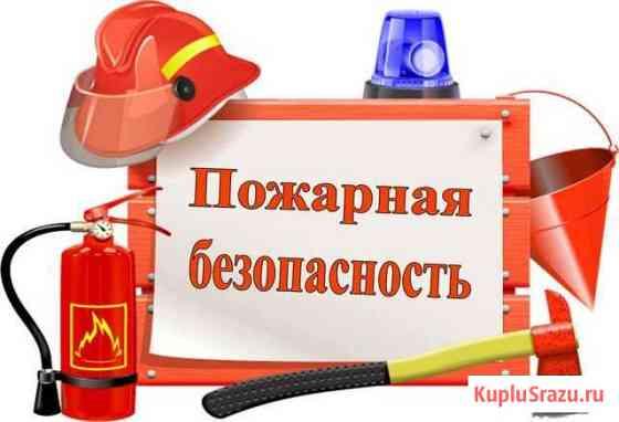 Монтаж и обслуживание систем пожарной сигнализации Новочеркасск