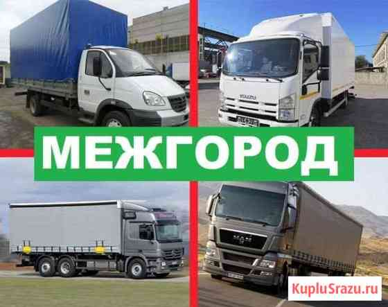 Грузоперевозки межгород газель фура рефрижератор Ульяновск