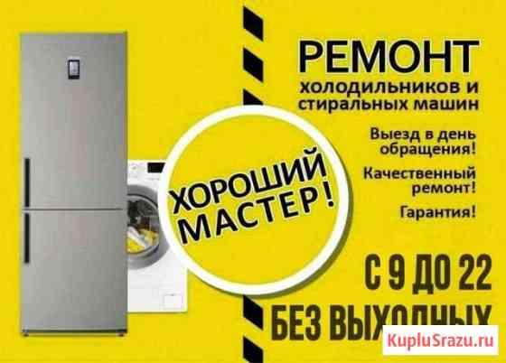 Ремонт Холодильников и Стиральных машин на дому Чита