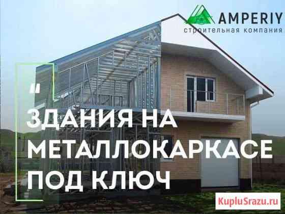 Быстровозводимые здания на металлокаркасе под ключ Петрозаводск