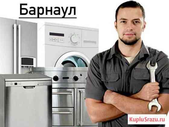 Ремонт стиральных и посудомоечных машин Барнаул
