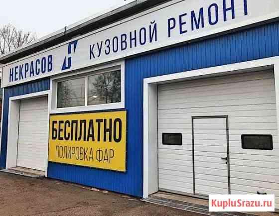 Кузовной ремонт Хабаровск