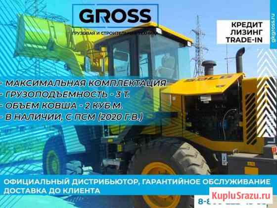Погрузчик sdlg LG936, 2020 год с псм Волгоград