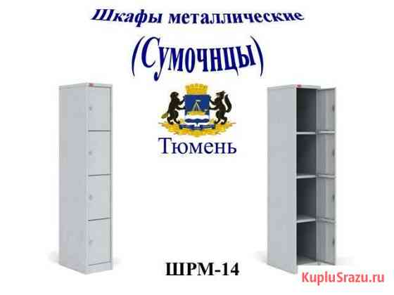 Шкаф металлический для одежды (сумочница) Тюмень
