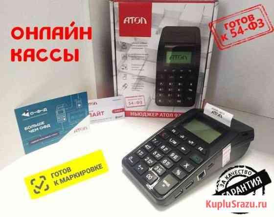 Онлайн кассы в наличии/обслуживание Рыбинск