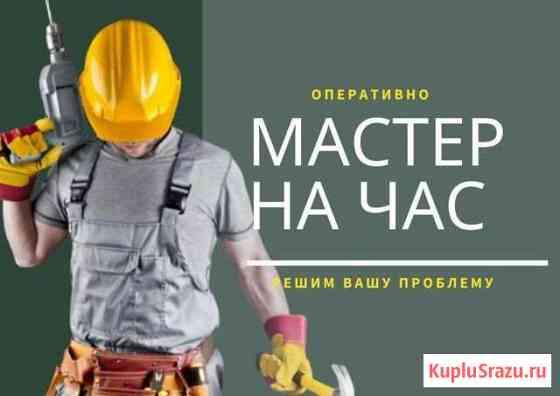 Мастер на час(Сантехник, электрик, мебель, ремонт) Петрозаводск