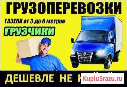 Грузоперевозки/Газель/Грузчики Набережные Челны