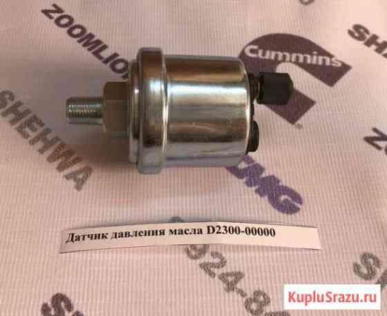 Датчик давления масла Shantui D2300-00000 Анадырь