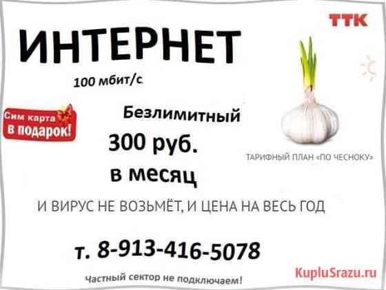 Интернет Кемерово